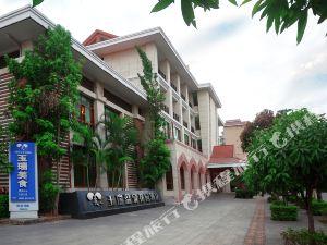 瑞麗玉瑞温泉花園酒店