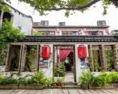 西塘幸福裏酒店