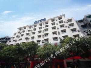 廣漢山水印象酒店