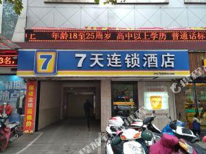7天連鎖酒店(西峽汽車站白羽南路店)