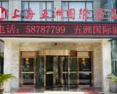 上海五洲國際酒店