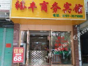 龍南裕豐商務賓館