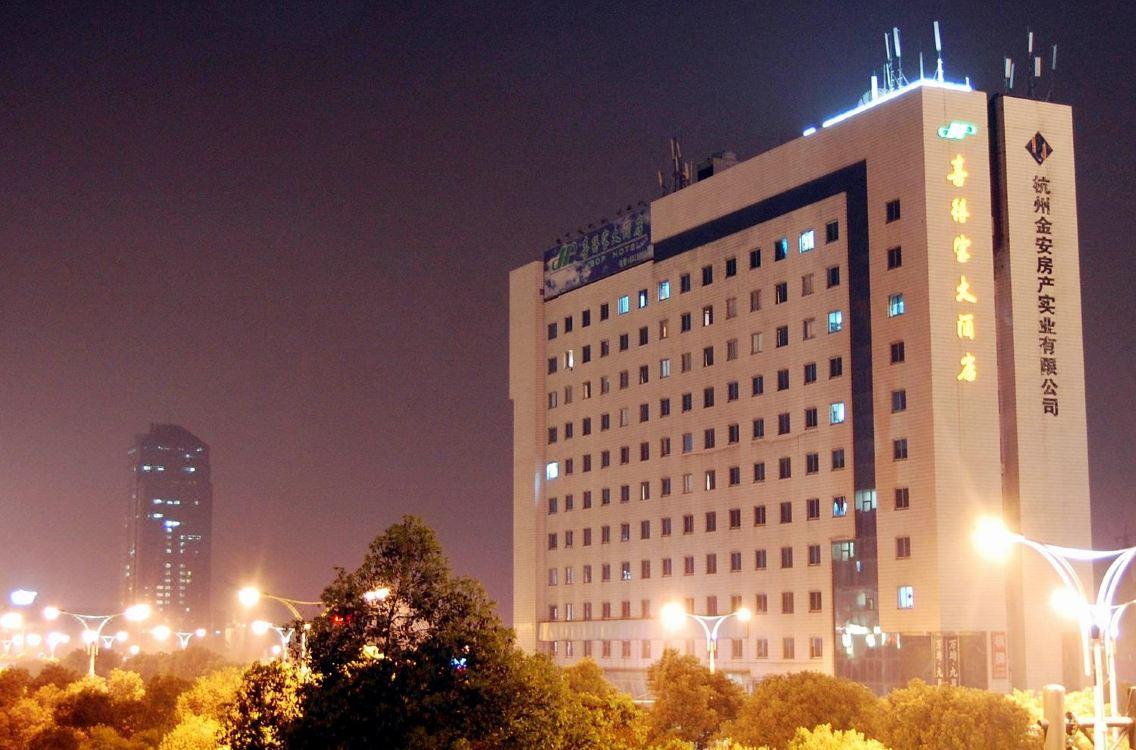 杭州喜得寶大酒店Hangzhou HSDP Hotel