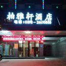 昌江柏雅軒酒店(原美都商務賓館)