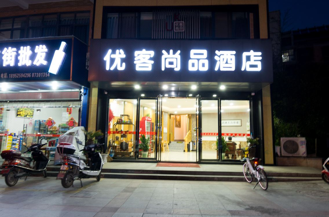 優客尚品酒店(揚州瘦西湖北門店)Youke Shangping Yangzhou Yangzijiang North Road