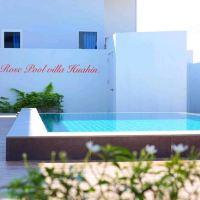 白色玫瑰泳池別墅酒店預訂