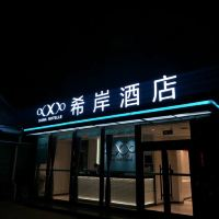 希岸酒店(北京天橋店)酒店預訂