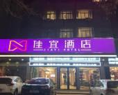 佳宜酒店(東營勝利設計院店)