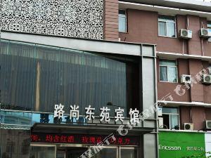濮陽路尚東苑賓館