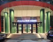 DADA桃都木馬酒店(重慶楊家坪輕軌站店)