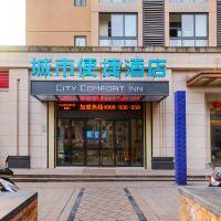 城市便捷(重慶江北機場T3航站樓店)酒店預訂