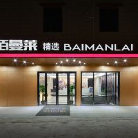 佰曼萊酒店·精選(廣州新白雲國際機場旗艦店)酒店預訂