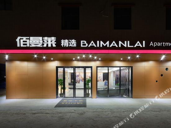 佰曼萊酒店·精選(廣州新白雲國際機場旗艦店)(Baimanlai Hotel Selected (Guangzhou New Baiyun International Airport))外觀