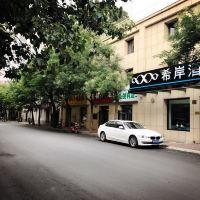 希岸酒店(天津火車站津灣廣場濱江道店)(原君順酒店)酒店預訂