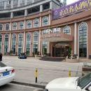 廣安正點名人酒店