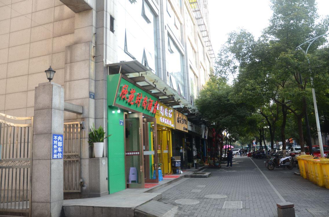 杭州欣苑旅館Xinyuan Hostel