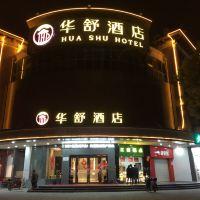 華舒酒店(上海漕盈路地鐵站店)酒店預訂