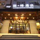 喆啡酒店(上海新國際博覽中心旗艦店)