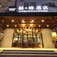 喆啡酒店(上海新國際博覽中心旗艦店)酒店預訂