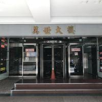 台北木文陶喜旅店酒店預訂