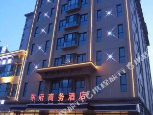 昌黎東府商務酒店