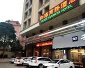 東莞和海商務酒店