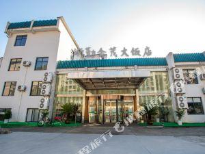 浙勤金茂大飯店(浙江省經貿培訓中心)