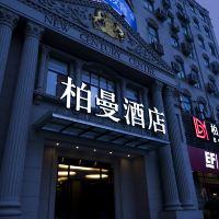 柏曼酒店(杭州人民路地鐵站店)酒店預訂