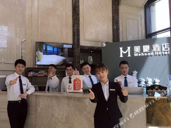 美豪酒店(深圳羅湖大劇院萬象城店)(Mehood Theater Hotel (Shenzhen Luohu Grand Theater The MIXC))大堂吧