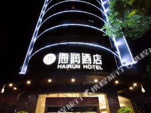 東莞海潤酒店