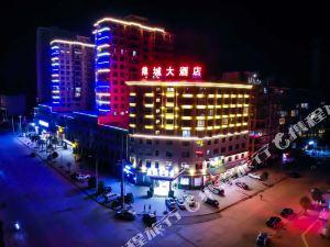 祁陽鼎城大酒店