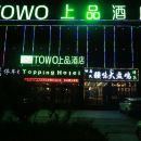 TOWO上品酒店(格爾木江源北路店)