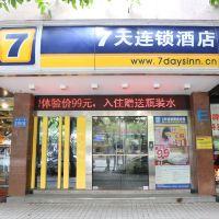 7天連鎖酒店(佛山同濟路地鐵站店)酒店預訂