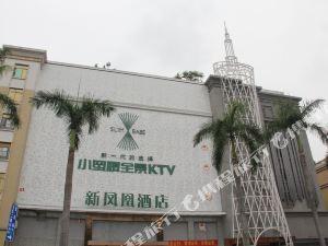 廣州新鳳凰酒店(Guangzhou New Phoenix Hotel)