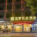 臨武梵蒂藝術酒店(原海悅陽光酒店雲路店)