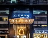 深圳南山亞朵QQSVIP酒店