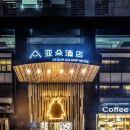 深圳南山亞朵QQ超級會員酒店