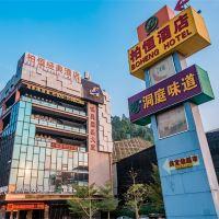 柏恒經典酒店(廣州番禺野生動物園北門店)酒店預訂