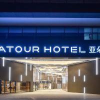 北京復興門亞朵酒店酒店預訂