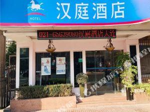 漢庭酒店(上海北外灘大連路店)(原大連路店)(Hanting Express (Shanghai North Bund Dalian Road))