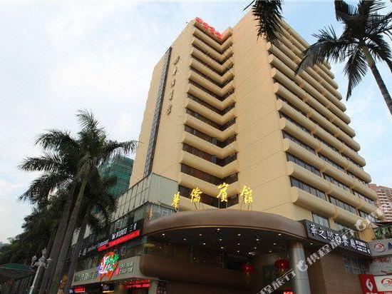 珠海華僑賓館(Hua Qiao Hotel)行政雙床房A