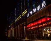 鄭州華聚酒店