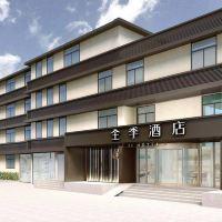 全季酒店(杭州西湖美院店)酒店預訂