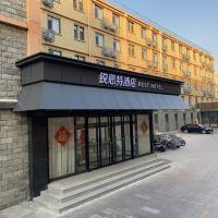 鋭思特酒店(北京和平里店)酒店預訂
