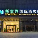 佛山新世界國際酒店公寓(原維珍國際酒店公寓)(New World International Hotel)