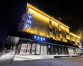 全季酒店(曲阜孔府遊客中心店)