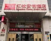 紅枕安悅酒店(濰坊奎文門店)