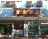 舟山舒鑫酒店