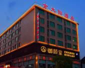 永州金太陽酒店