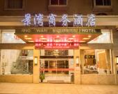 平潭景灣商務酒店